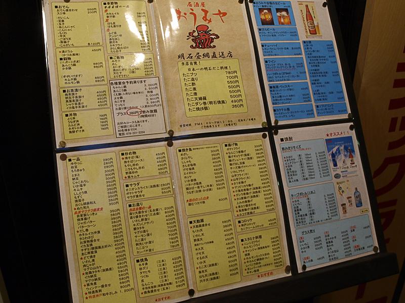 menu_oumiya.jpg