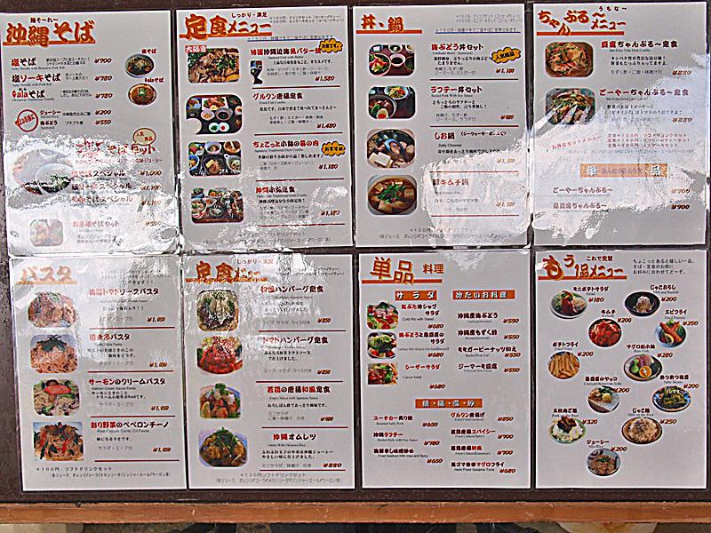 menu_out_adan.jpg