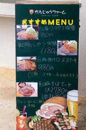 menu_out_ganju.jpg