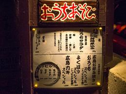menu_out_ouchiasobi.jpg