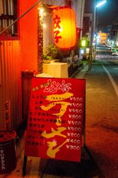 menu_out_t_gajiro150120.jpg