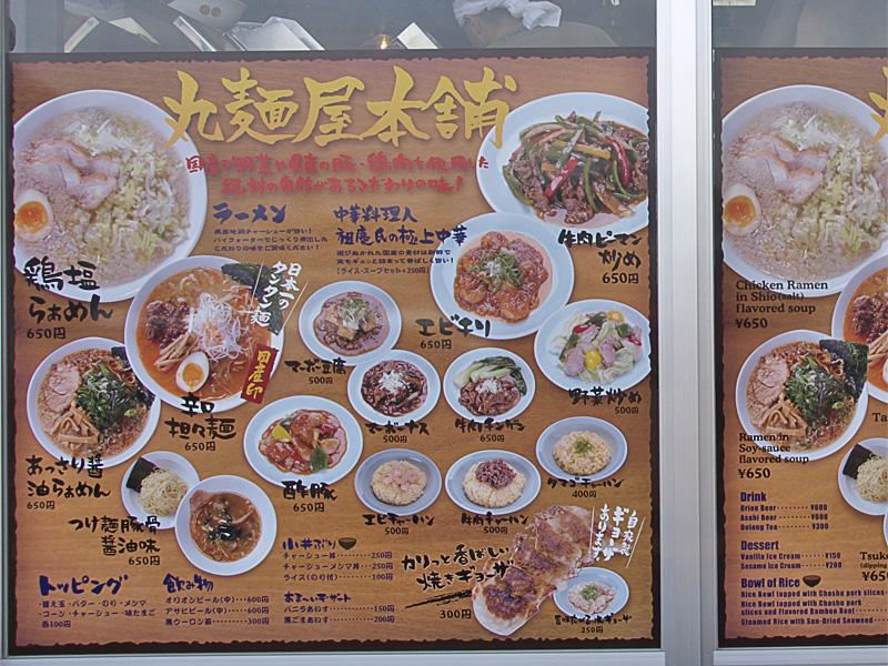 menu_out_z_marumen.jpg