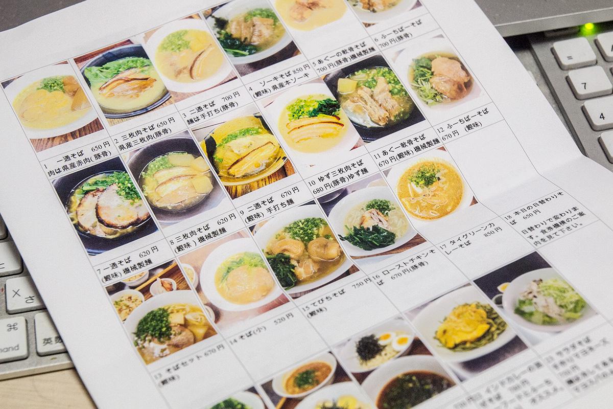 menu_panfu_ippotsuko.jpg