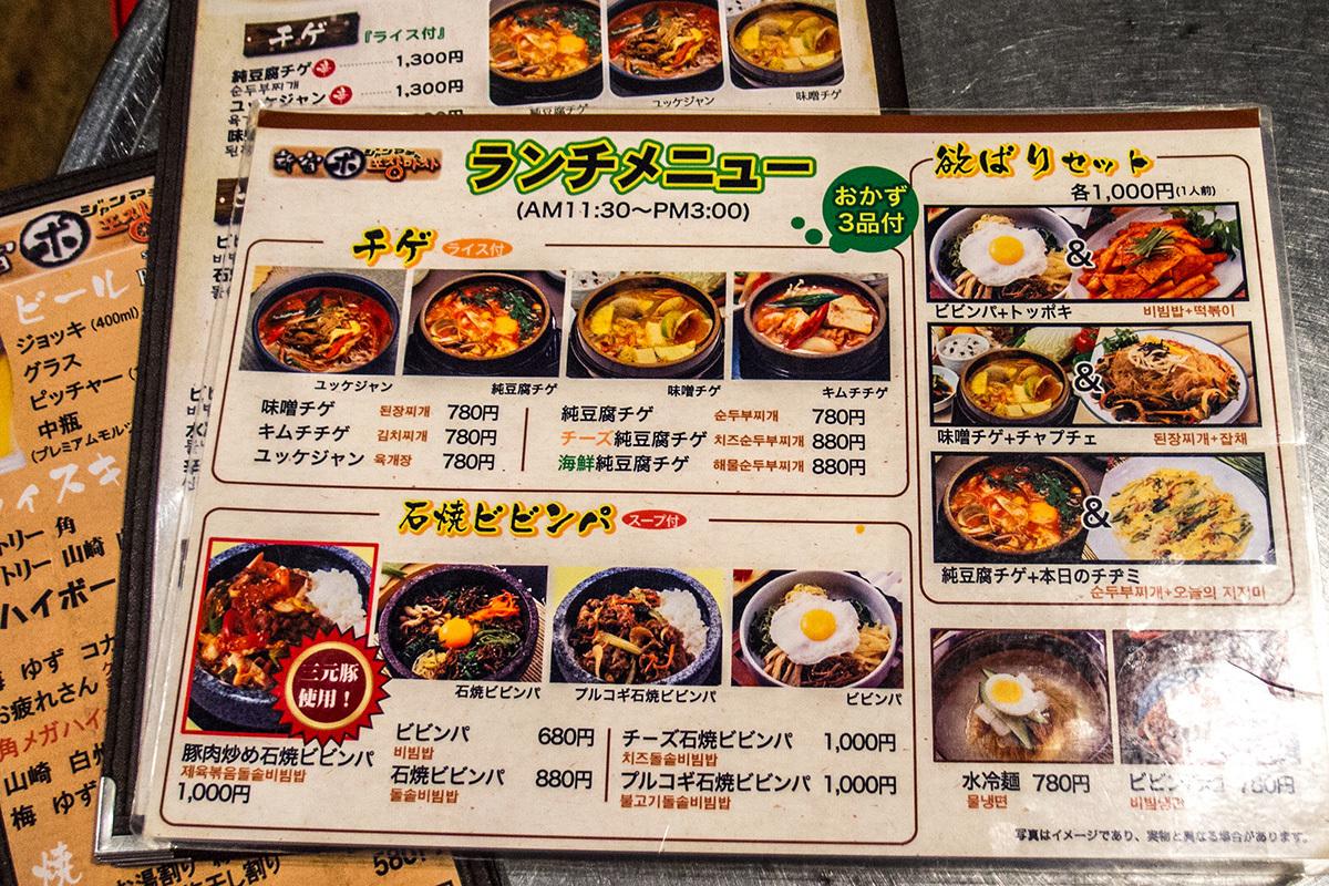 menu_pojanmacha.jpg