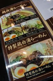 menu_pre_itetsu.jpg