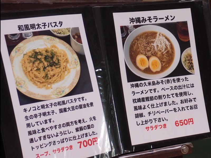 menu_ramen1_maui.jpg