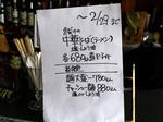 menu_ramen_fabrik.jpg