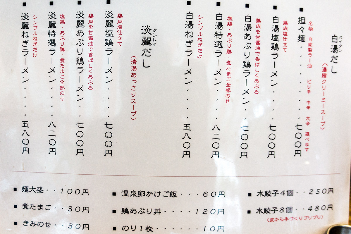 menu_ramen_ishi.jpg