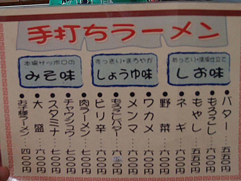 menu_ramen_kanazawa.jpg