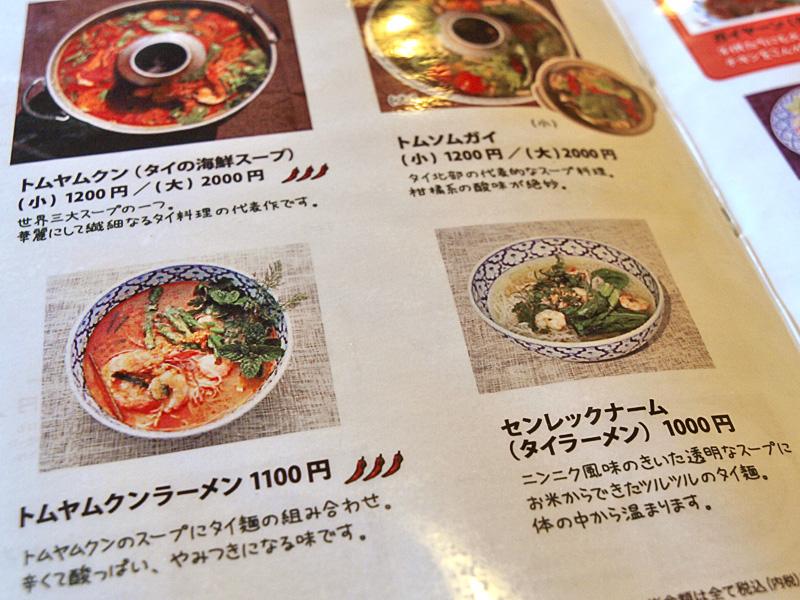 menu_ramen_ku.jpg