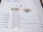 menu_ramen_kuja.jpg