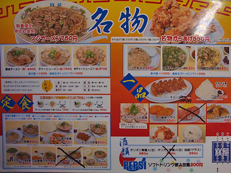 menu_rinya.jpg