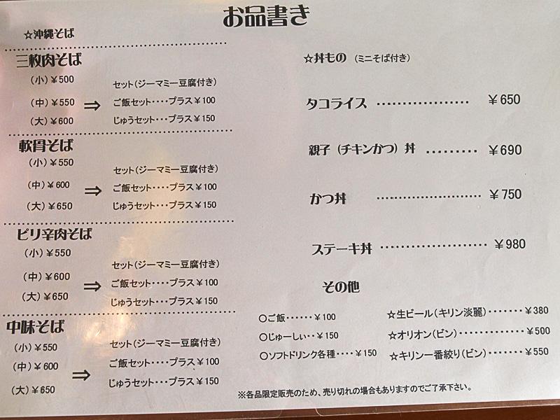 menu_ryukyu_com_k.jpg