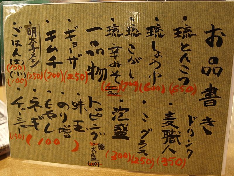 menu_ryuya.jpg