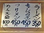 menu_s_iseya.jpg