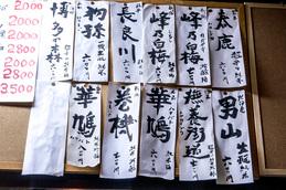 menu_sake_sabu3_140705.jpg