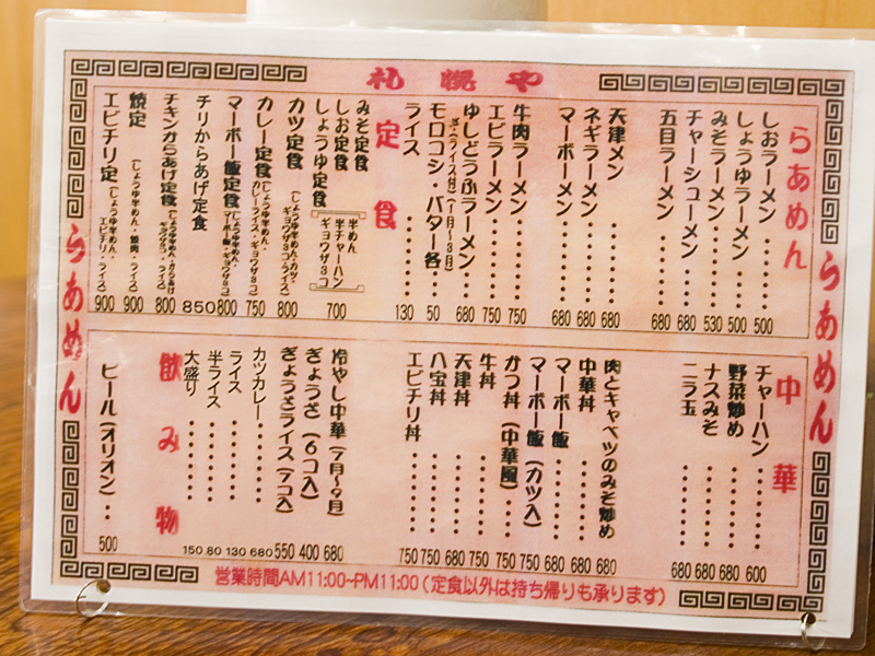 menu_sapporoya.jpg