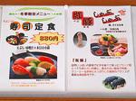 menu_season_adan.jpg