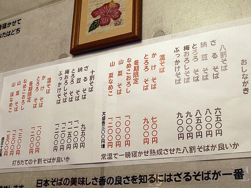 menu_seiya.jpg