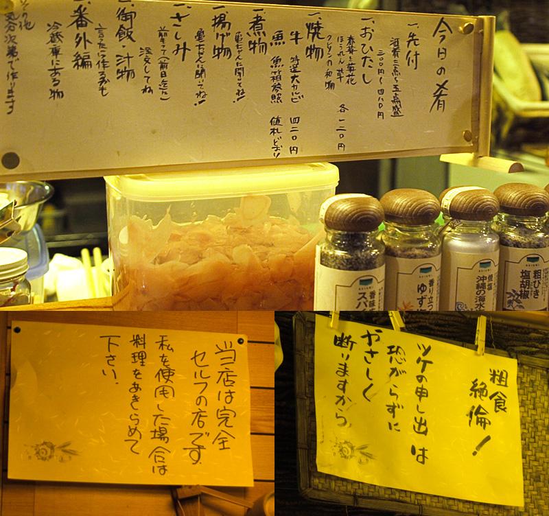 menu_self_obake.jpg