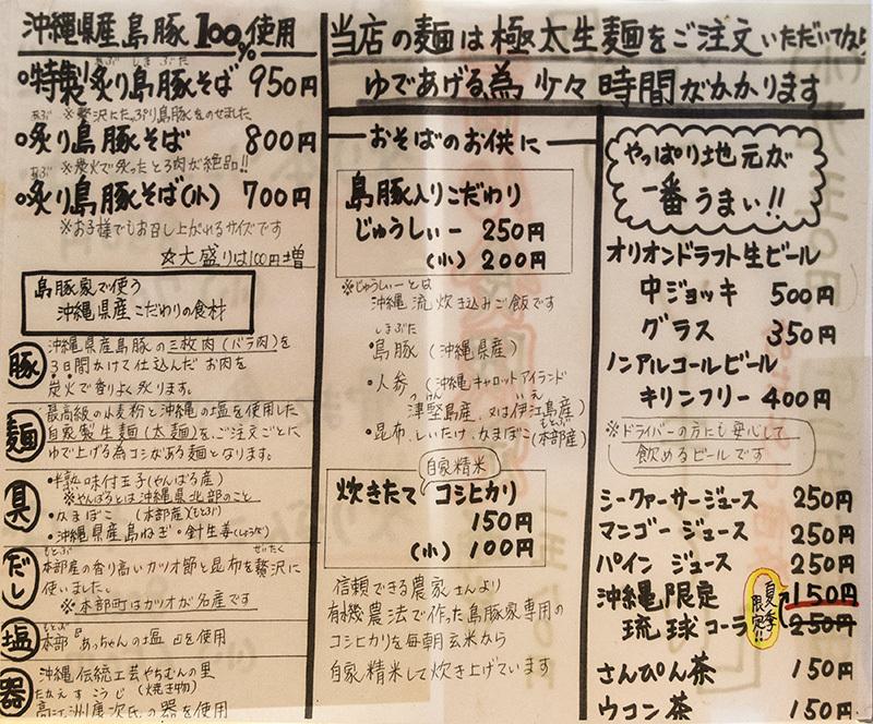 menu_shimabutaya.jpg