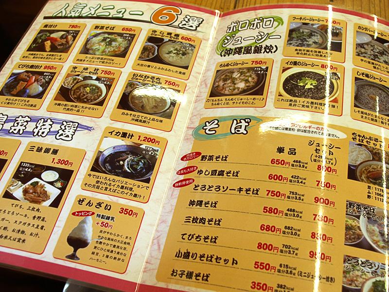 menu_shimana.jpg