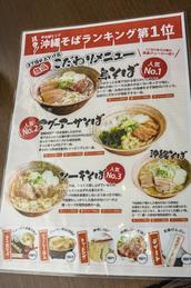 menu_shimasoba.jpg