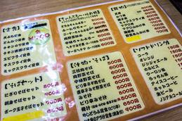 menu_shota.jpg