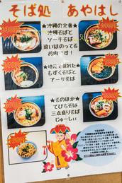 menu_soba_ayahashi.jpg