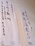menu_sp_aguri.jpg