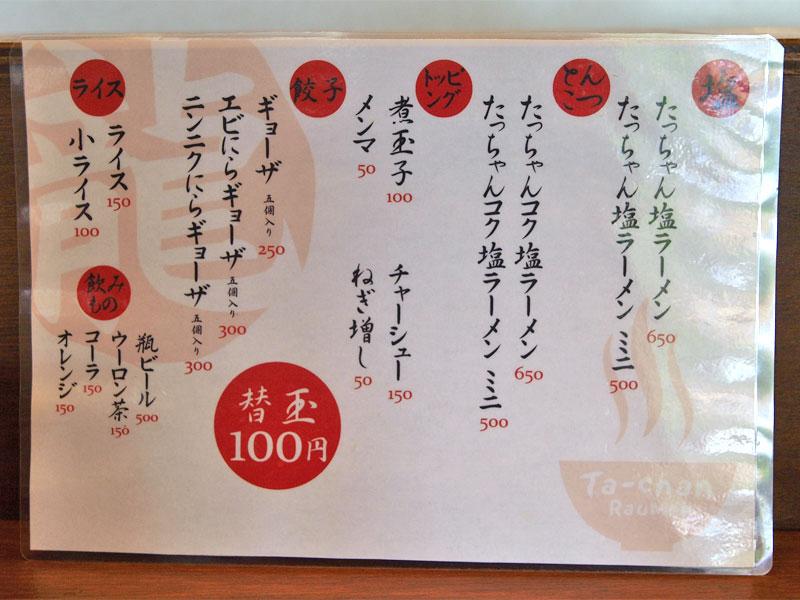 menu_tachan.jpg