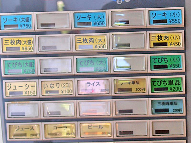 menu_tama2.jpg