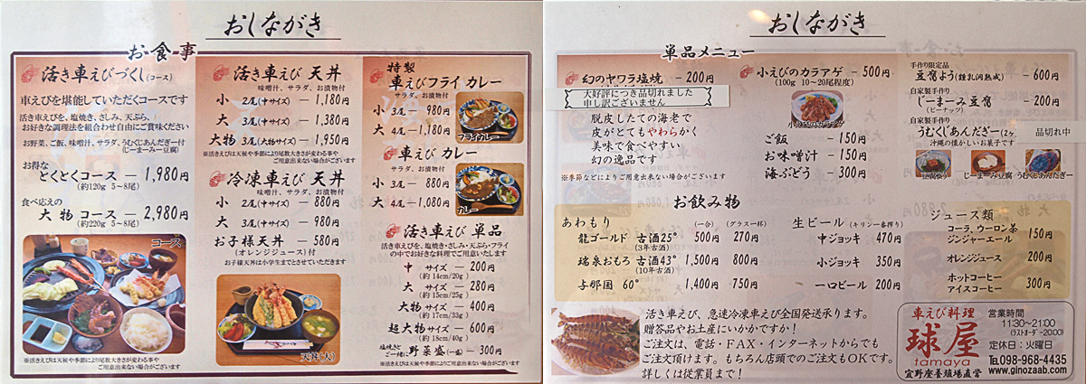 menu_tamaya.jpg