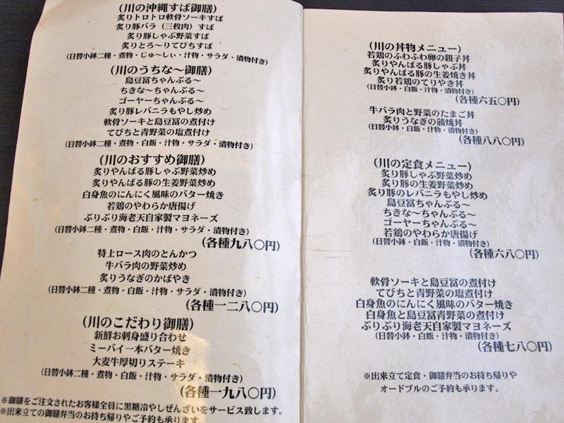 menu_teisyoku_sen.jpg