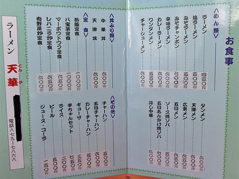 menu_tenka.jpg
