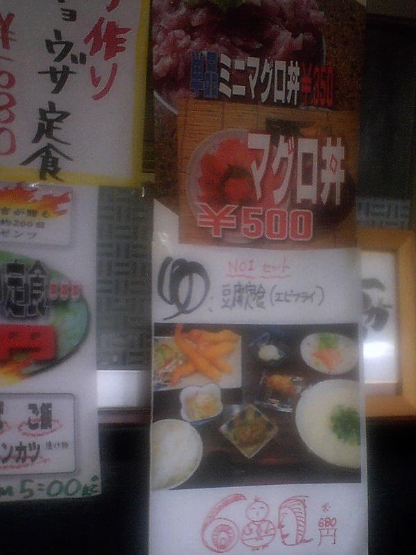 menu_tohu_ebi_tonkichi.jpg