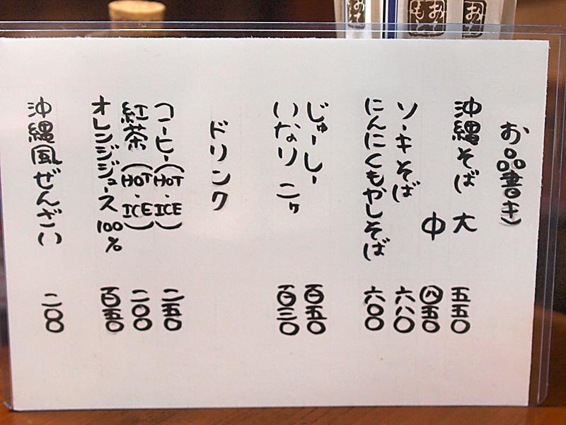 menu_tokumuraya.jpg
