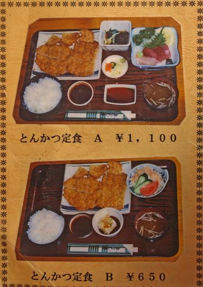 menu_tonkatsu_marunaka.jpg