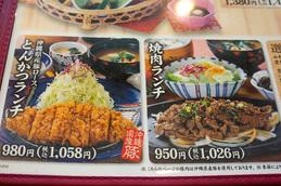 menu_tonkatsu_yakiniku_wahutei.jpg