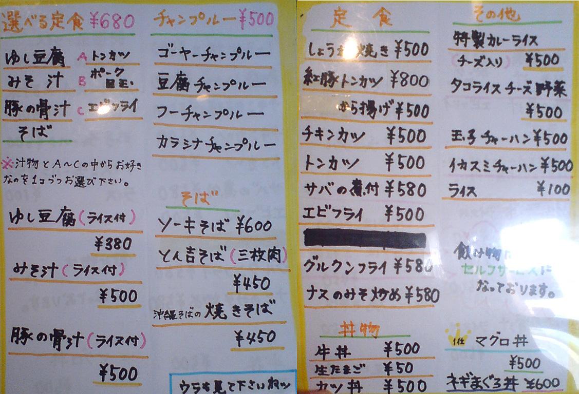 menu_tonkichi.jpg