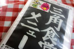 menu_top_3kakusyokudo.jpg