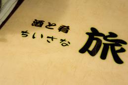 menu_top_chisanatabi.jpg