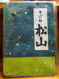 menu_top_matsuyama.jpg