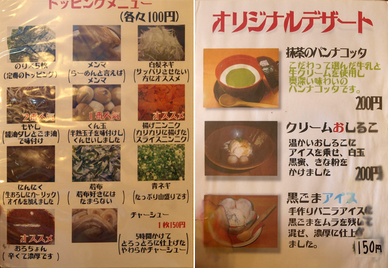 menu_topping_dessert_agari.jpg