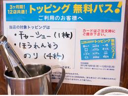 menu_topping_free_syoya.jpg