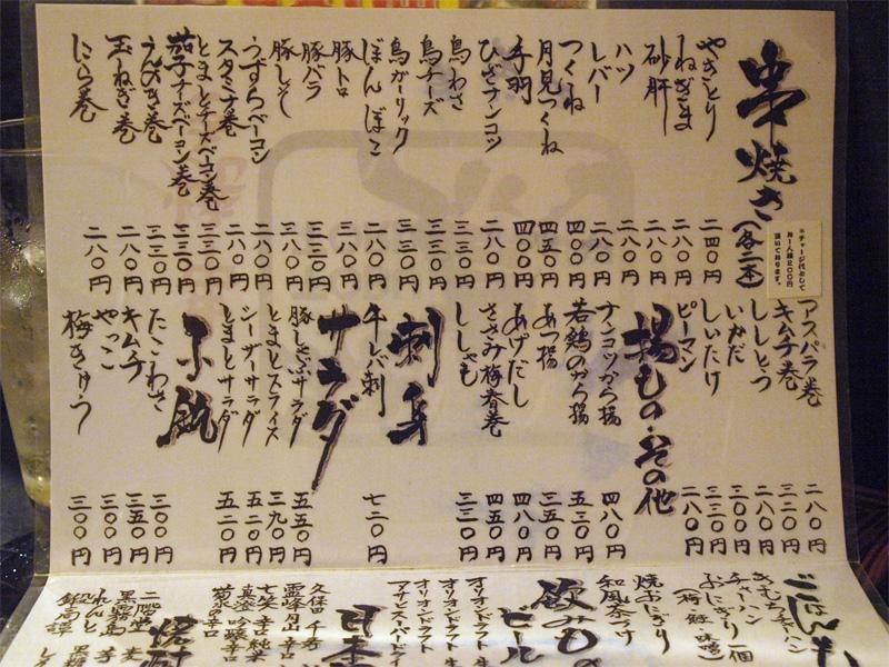 menu_tori_tobutori.jpg