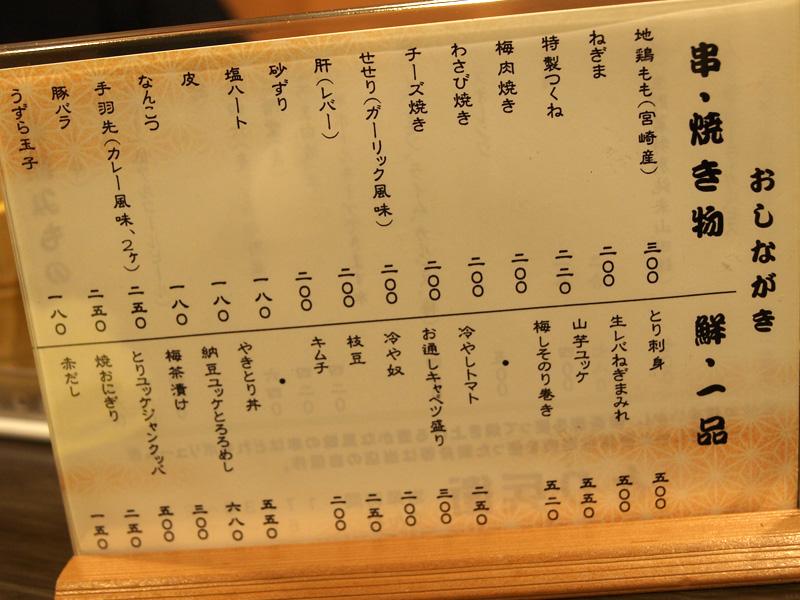 menu_toribe.jpg