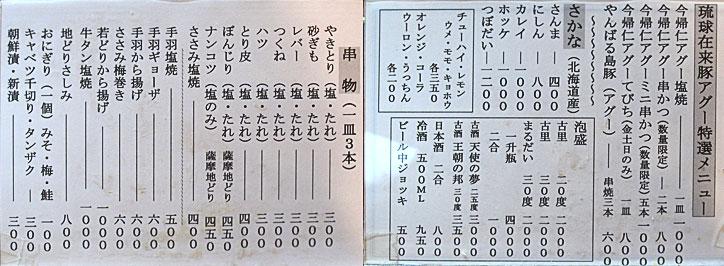 menu_toriyoshi.jpg
