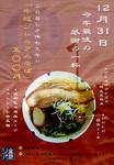 menu_toshikosi_kintiti.jpg