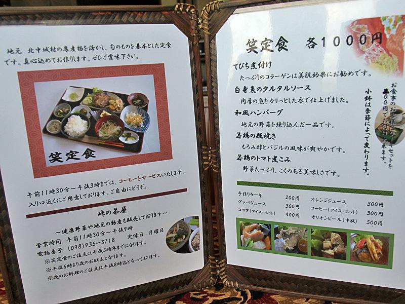 menu_touge.jpg